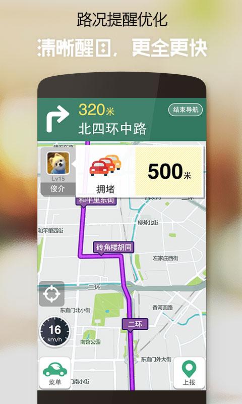 玩免費旅遊APP|下載车托帮 app不用錢|硬是要APP