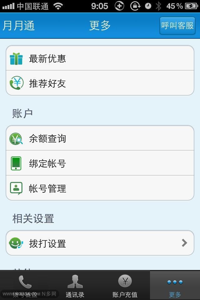 易信通 社交 App-癮科技App