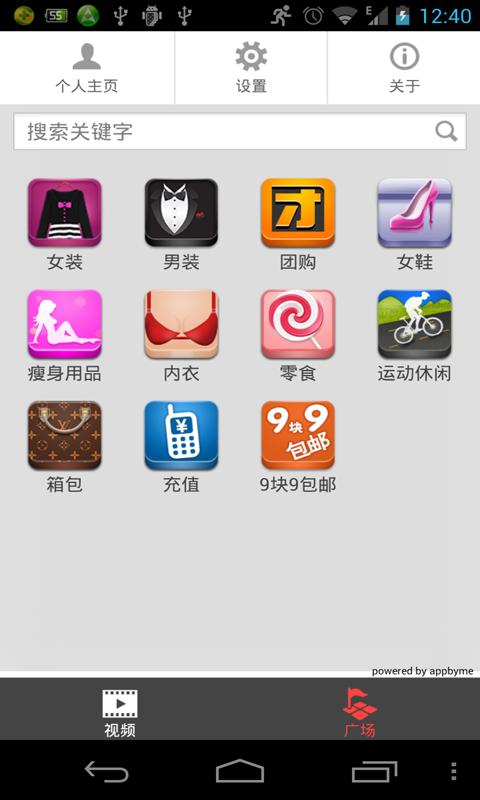 【免費媒體與影片App】LOL视频站-APP點子