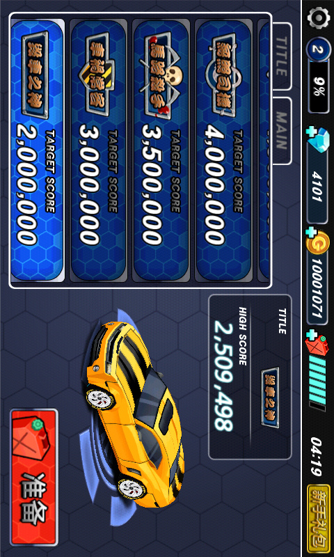 3D暴力狂飙|玩賽車遊戲App免費|玩APPs