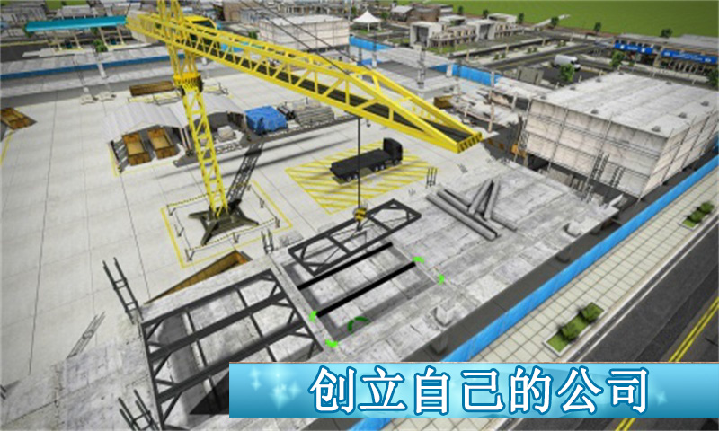 卡车模拟HD-应用截图