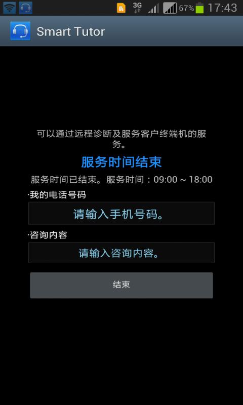 手机服务通|玩工具App免費|玩APPs