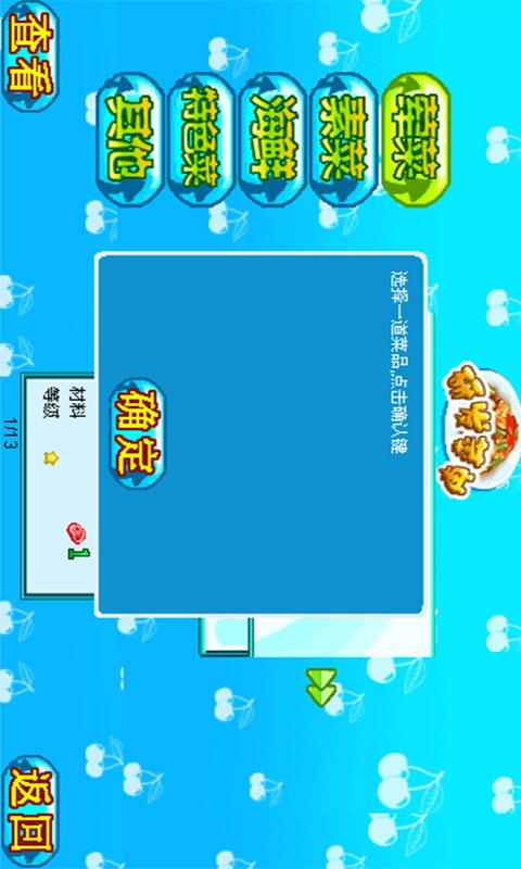玩遊戲App|开心餐厅免費|APP試玩