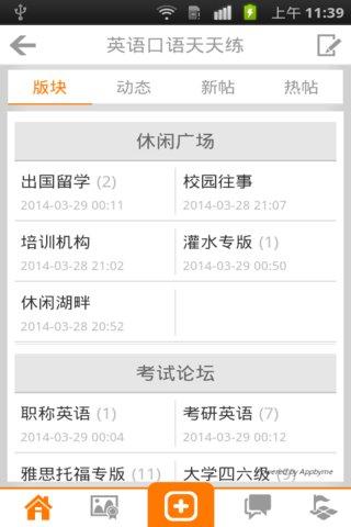 【免費生產應用App】英语口语天天练-APP點子