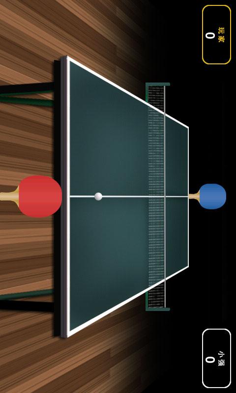 玩免費體育競技APP|下載乒乓球对战_olleh(正版) app不用錢|硬是要APP