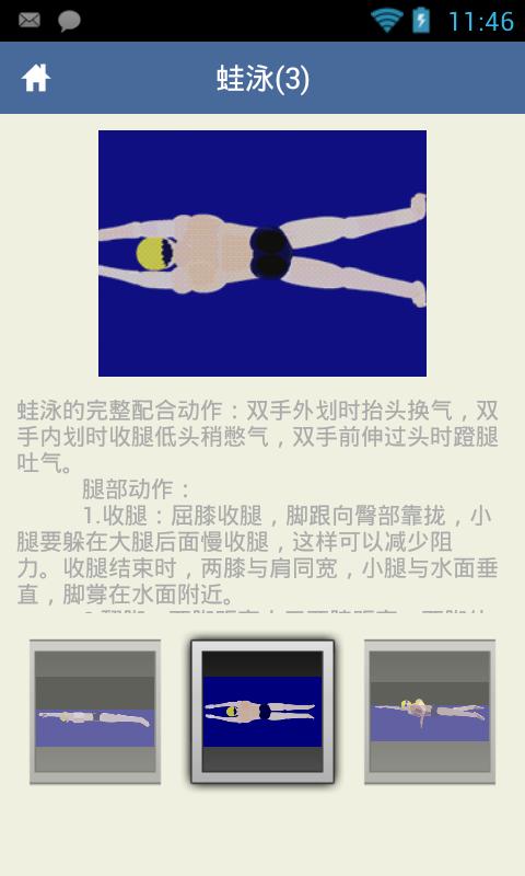 【免費體育競技App】跟我学游泳-APP點子