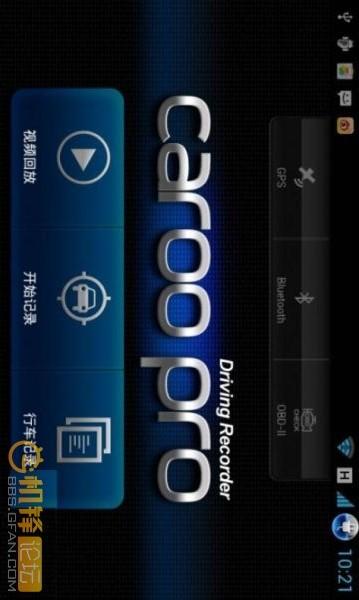 手机变行车记录仪 汉化版