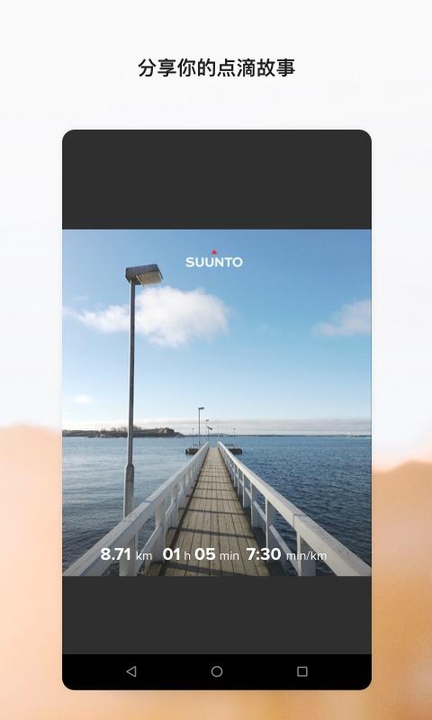 Suunto-应用截图