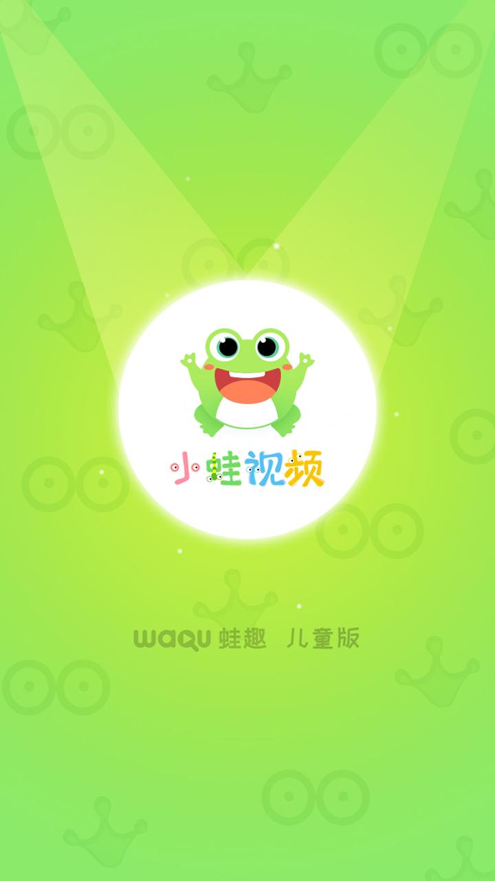 小蛙-应用截图