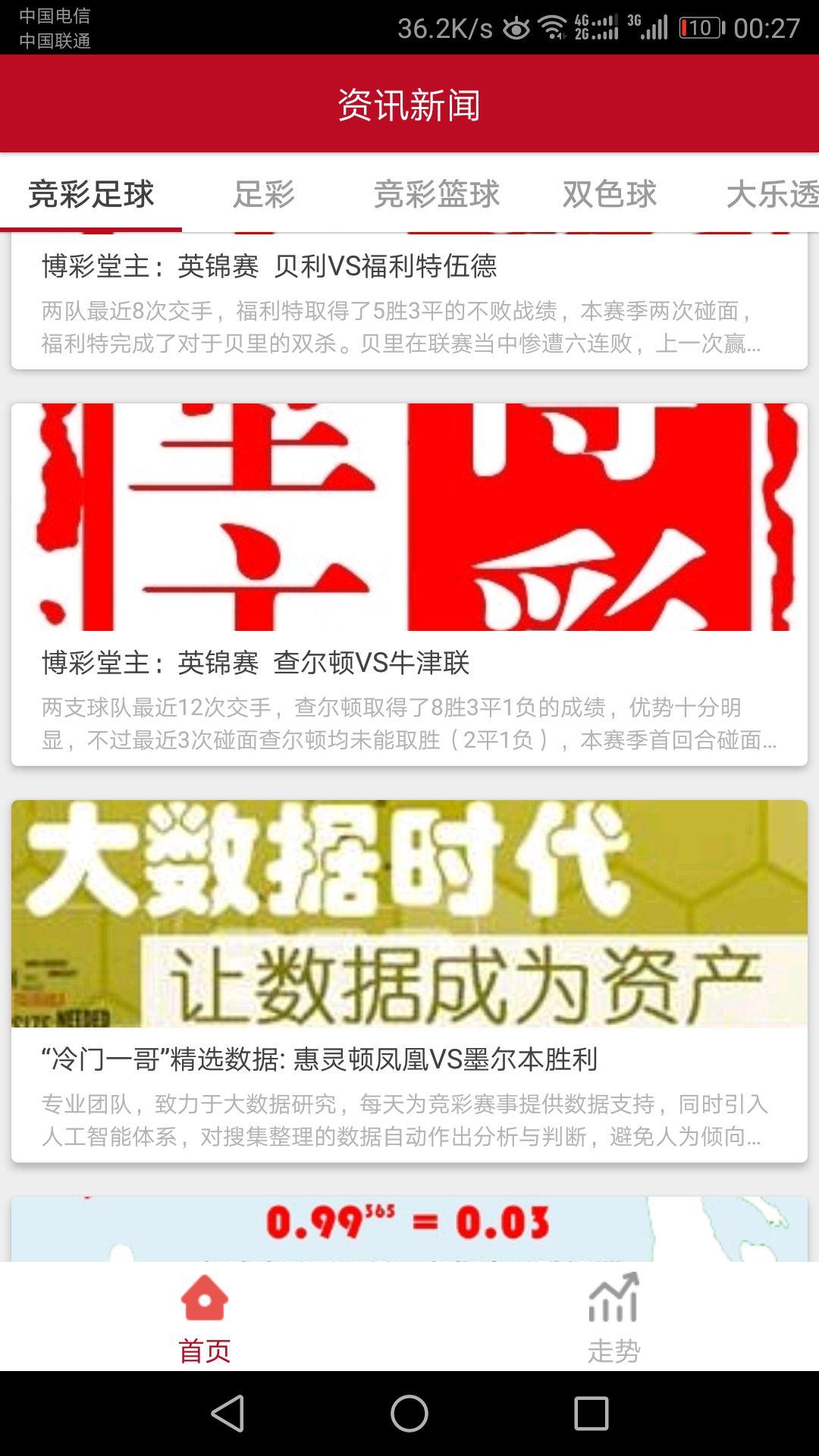 天津时时彩-应用截图