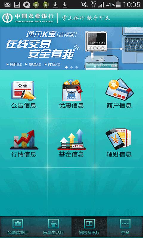 中国农业银行-应用截图