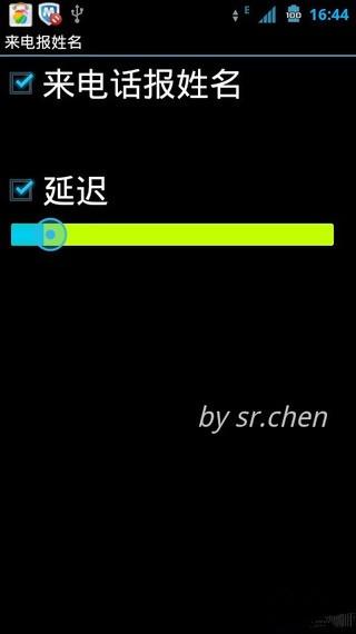 Android 真人語音報號系統 - Facebook