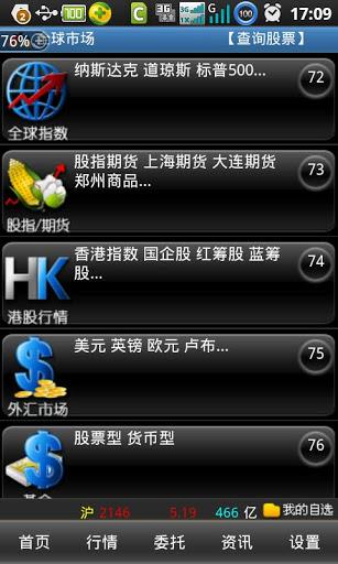 玩免費工具APP|下載金贝壳智慧版(通用版) app不用錢|硬是要APP