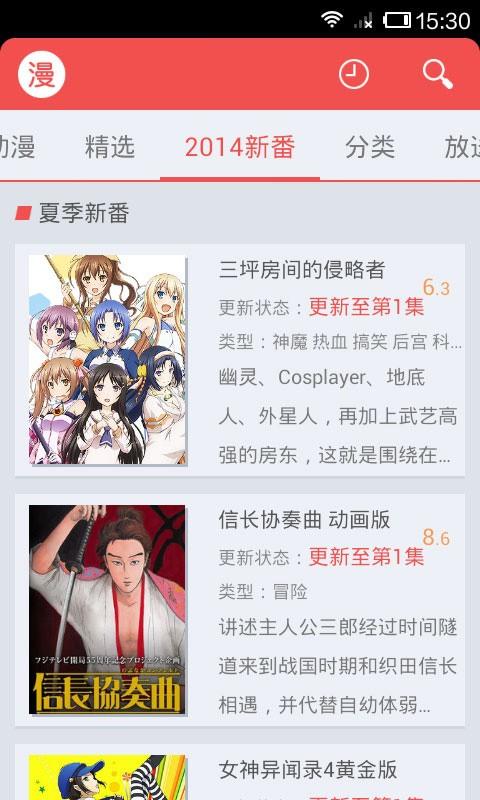 【免費媒體與影片App】迅雷动漫-APP點子