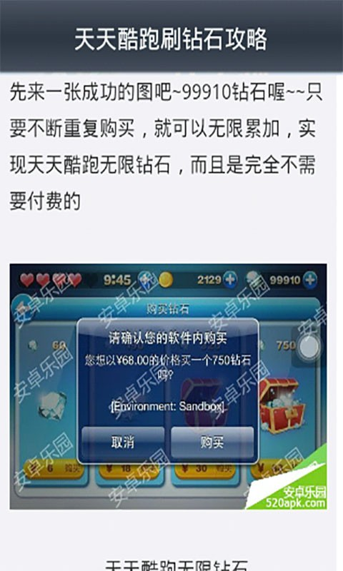 【免費模擬App】天天酷跑刷钻石最新攻略-APP點子
