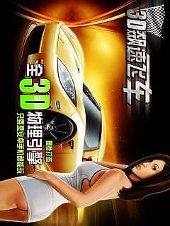 3D飙速飞车