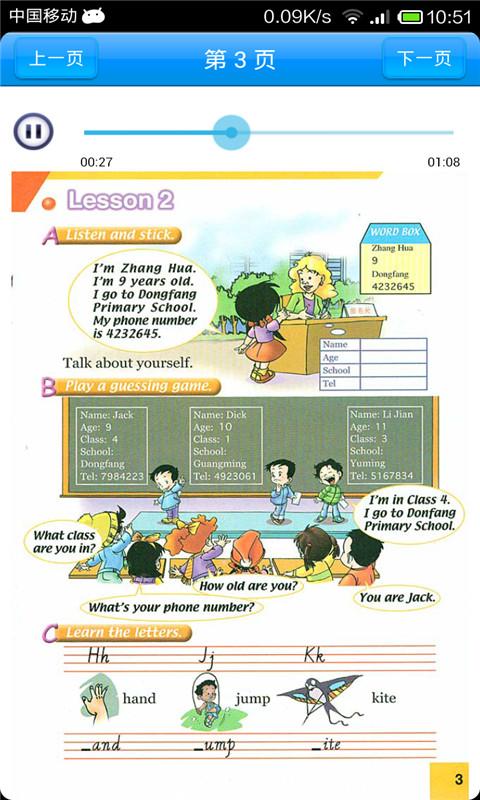 免費下載工具APP|小学英语三年级 app開箱文|APP開箱王
