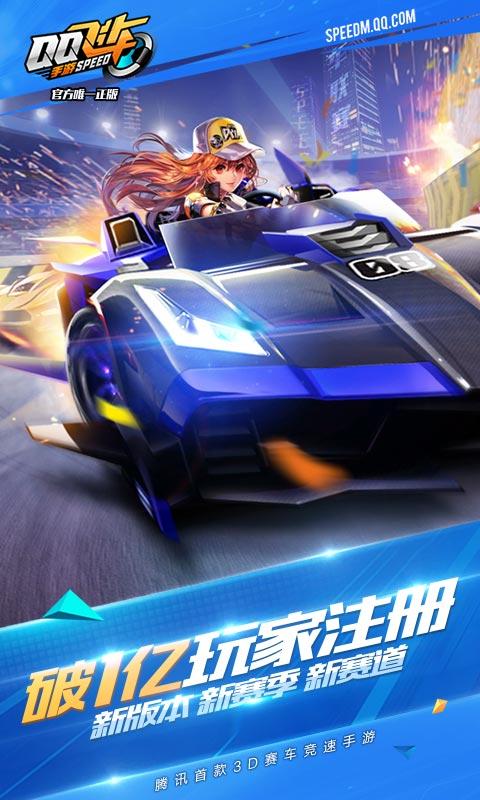 QQ飞车-应用截图