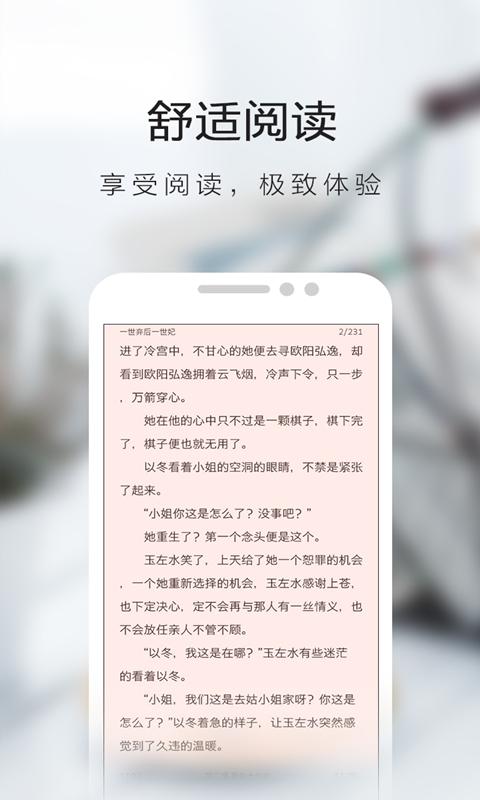 书虫小说3G书城-应用截图