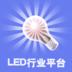 LED行业平台