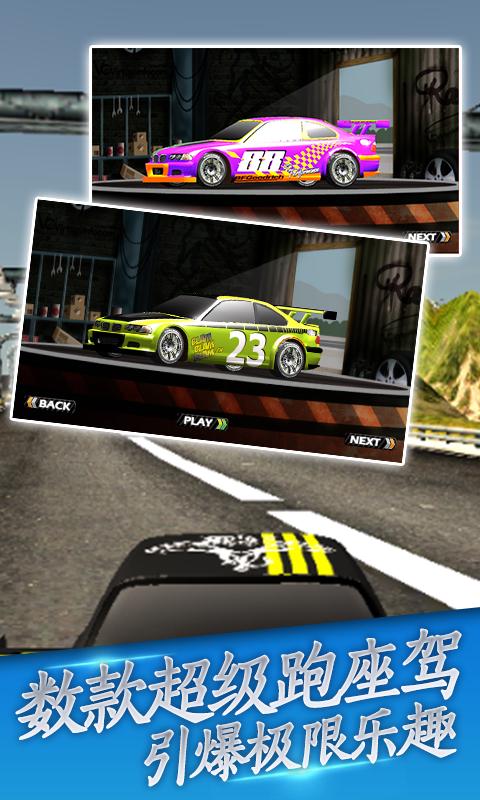 真实赛车-应用截图