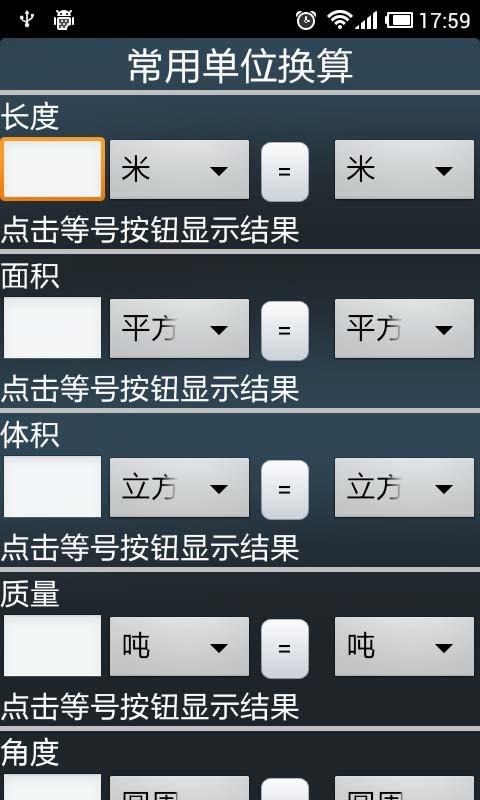 【免費生產應用App】机械设计手册-APP點子