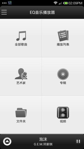 【免費媒體與影片App】EQ音乐播放器-APP點子