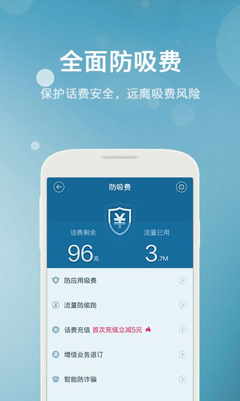 玩工具App|百度手机卫士免費|APP試玩