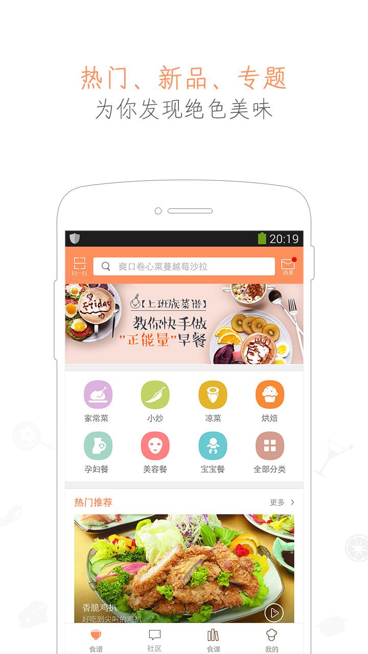 玩生活App|掌厨-美食视频菜谱大全免費|APP試玩