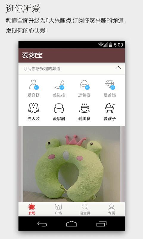 【免費財經App】爱淘宝-APP點子