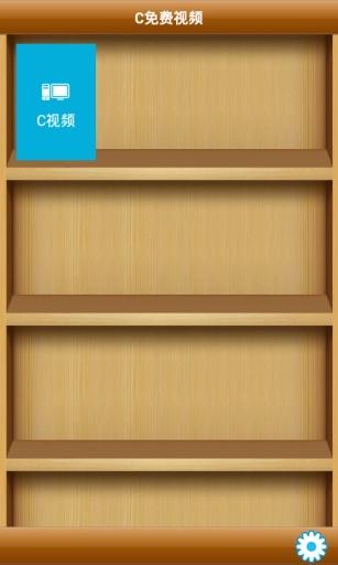 玩生產應用App C语言视频免費 APP試玩