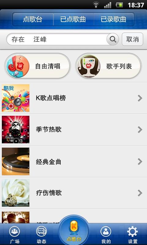 【免費媒體與影片App】酷我K歌-APP點子