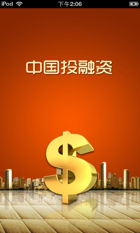 中国投融资平台