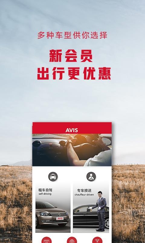 安飞士租车-应用截图