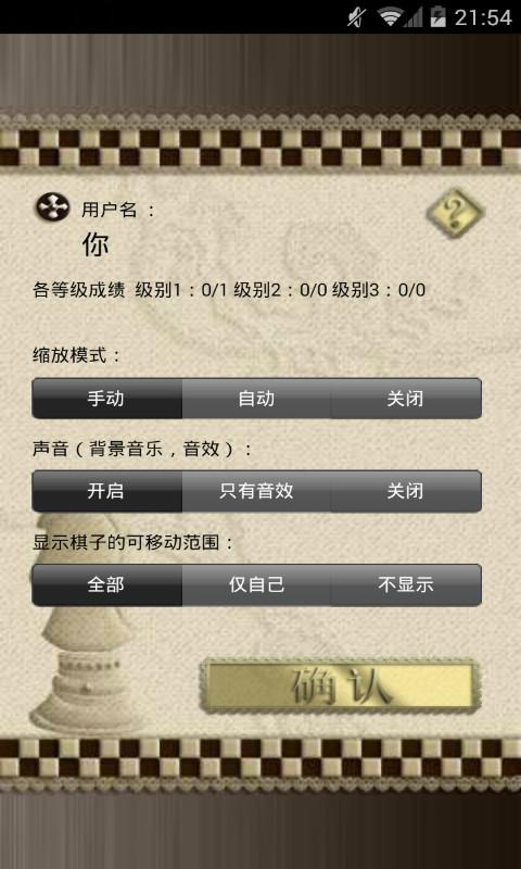 国际象棋中文大师-应用截图