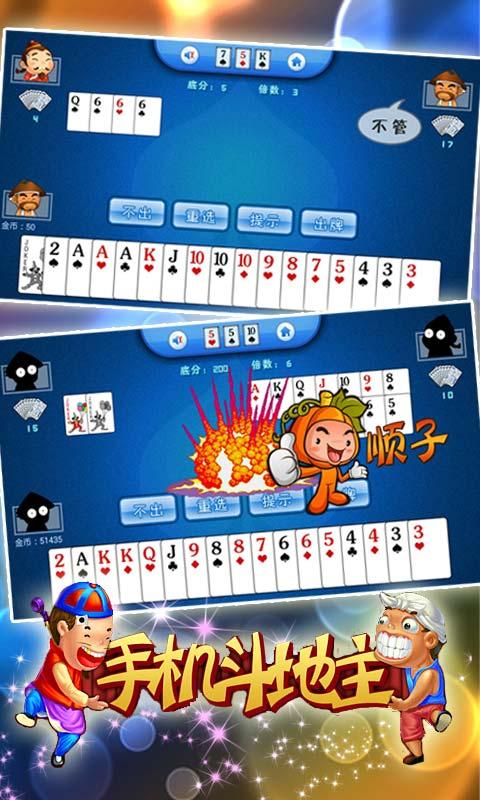 玩棋類遊戲App|手机斗地主(单机版)免費|APP試玩