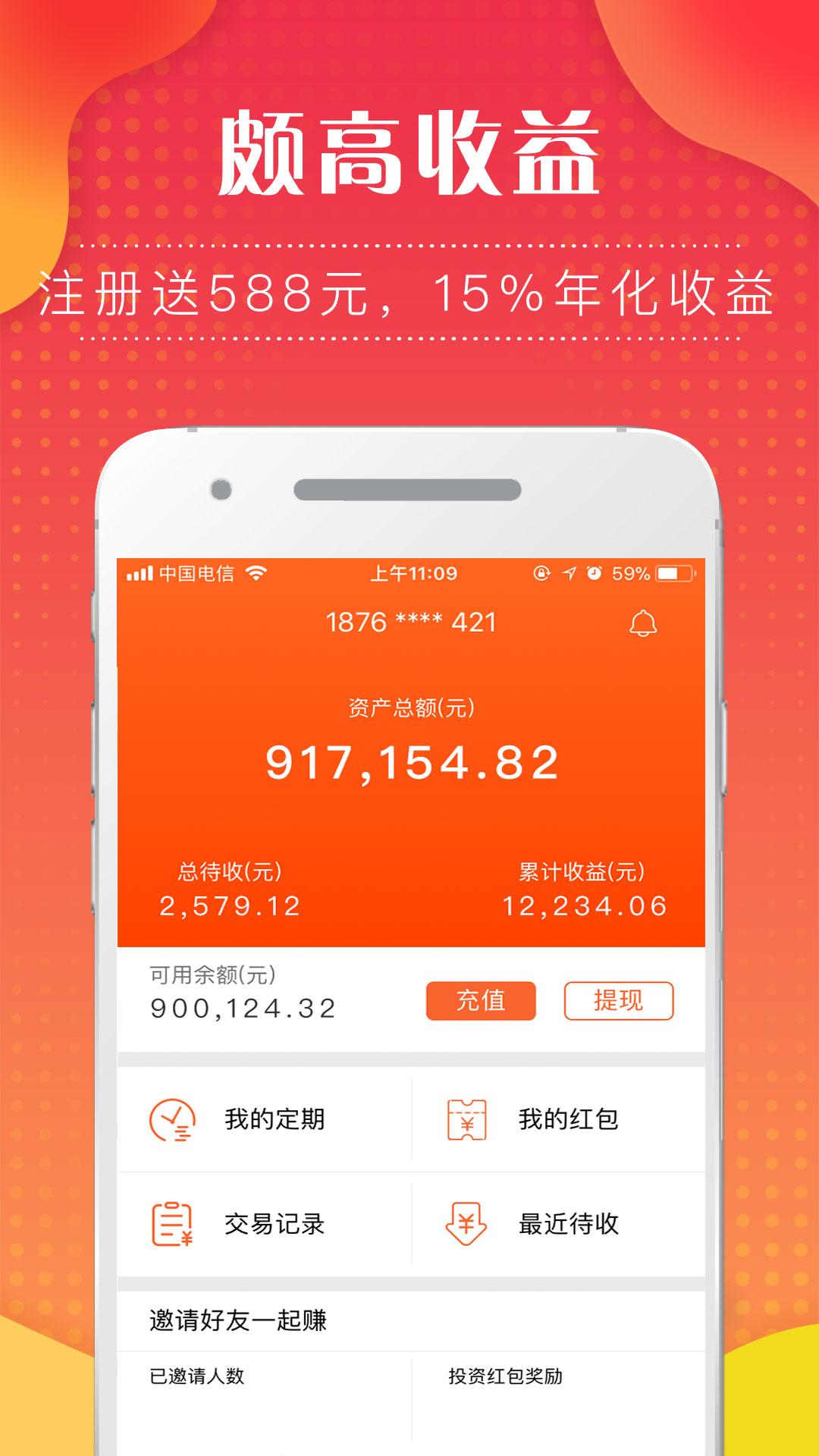 贤钱宝-短期投资理财-应用截图