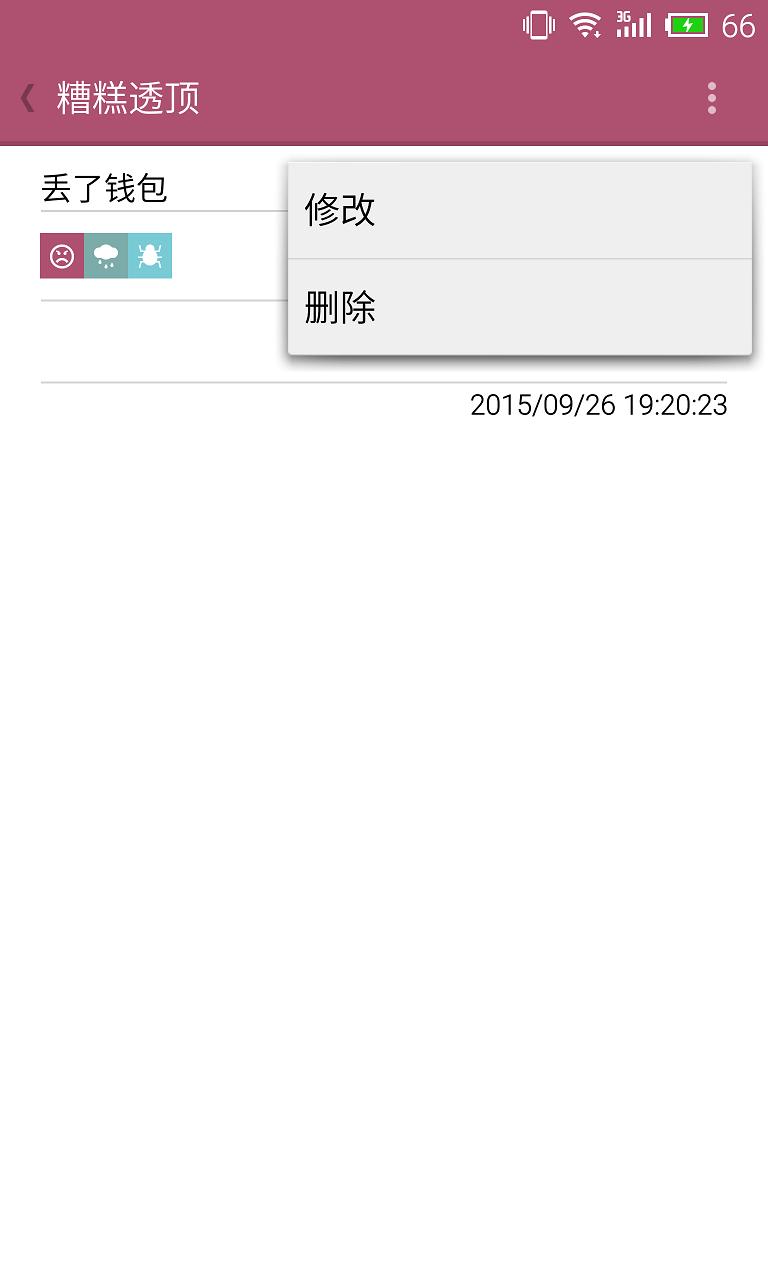 心情日记本-应用截图