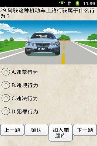 免費下載生產應用APP|驾驶员考试 app開箱文|APP開箱王