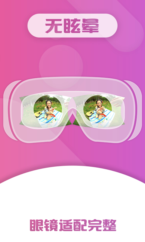 VR女神-应用截图