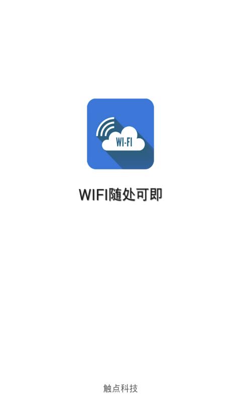 wifi万能破解