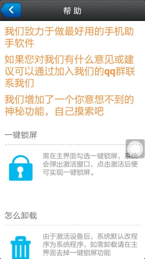 玩免費工具APP 下載按键助手 app不用錢 硬是要APP