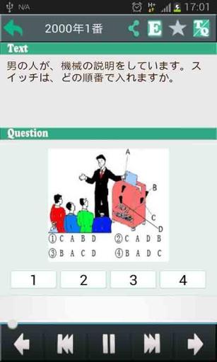 玩免費生產應用APP|下載日语二级听力 app不用錢|硬是要APP