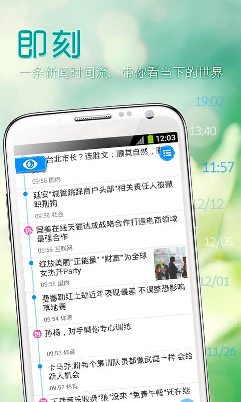 即刻新闻 生活 App-愛順發玩APP