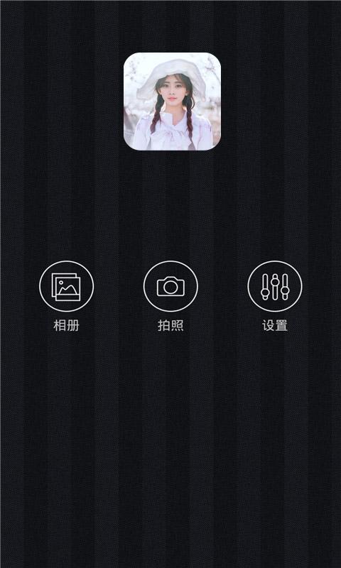 B612萌拍相机-应用截图