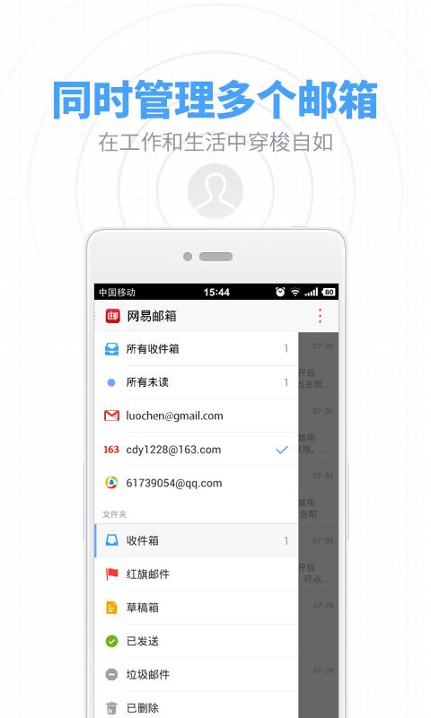 网易邮箱|玩生產應用App免費|玩APPs