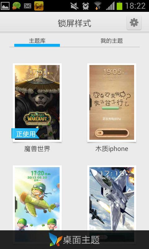 【免費個人化App】魔兽世界-APP點子
