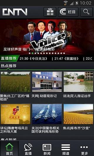 玩媒體與影片App|CNTV免費|APP試玩