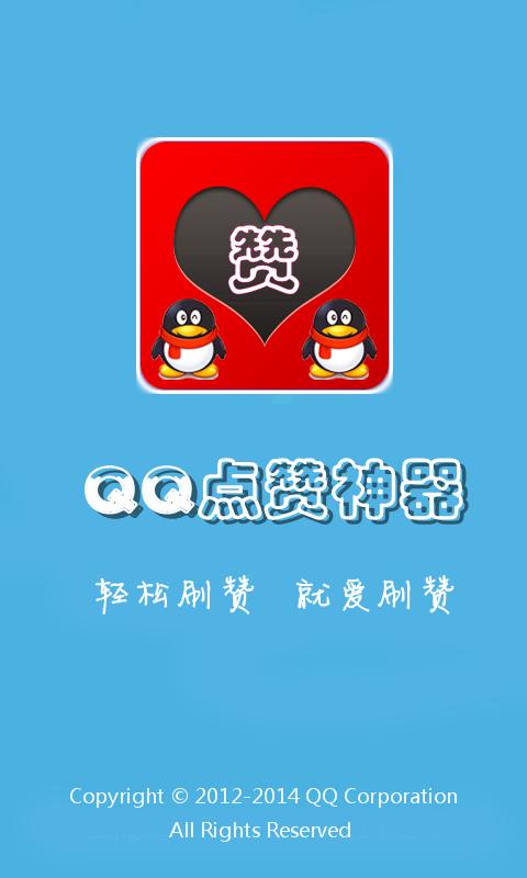 QQ刷赞神器