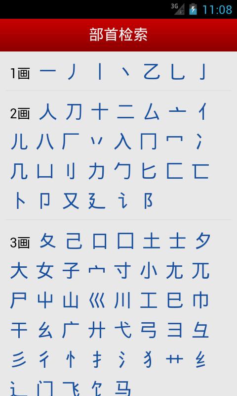 汉语字典-应用截图